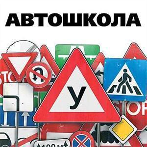 Автошколы Белого