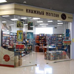 Книжные магазины Белого