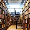 Библиотеки в Белом