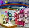 Детские магазины в Белом