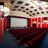 Кинотеатры в Белом