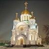 Религиозные учреждения в Белом