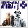 Ветеринарные аптеки в Белом